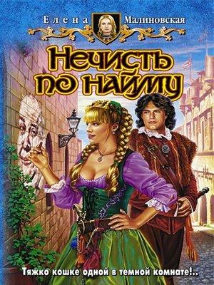 cover image of Нечисть по найму