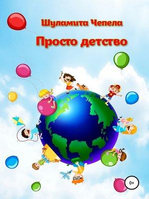 cover image of Просто детство