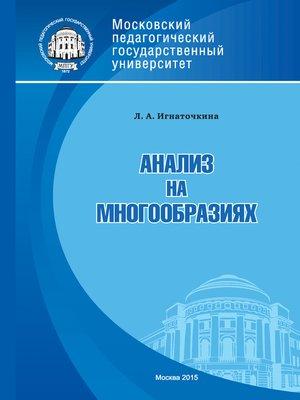 cover image of Анализ на многообразиях