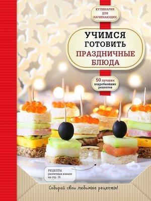 cover image of Учимся готовить праздничные блюда