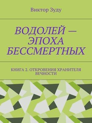 cover image of Водолей – эпоха бессмертных. Книга 2. Откровения Хранителя Вечности