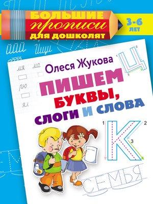 cover image of Пишем буквы, слоги и слова