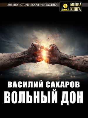cover image of Вольный Дон