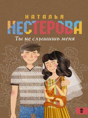 cover image of Ты не слышишь меня (сборник)