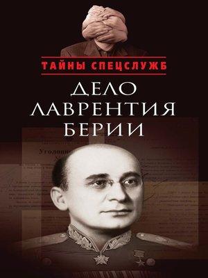 cover image of Дело Лаврентия Берии. Сборник документов