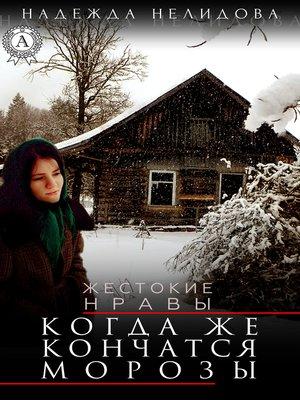 cover image of Когда же кончатся морозы