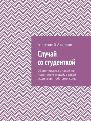cover image of Случай состуденткой