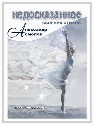 cover image of Недосказанное (сборник)