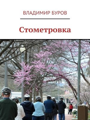 cover image of Стометровка
