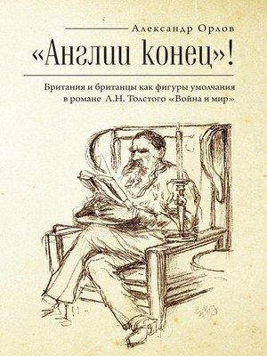 cover image of «Англии конец!» Британия и британцы как фигуры умолчания в романе Л. Н. Толстого «Война и мир»