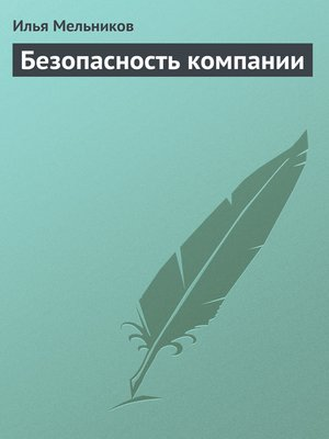 cover image of Безопасность компании