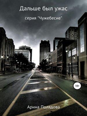 cover image of Дальше был ужас