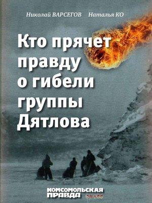 cover image of Кто прячет правду о гибели группы Дятлова