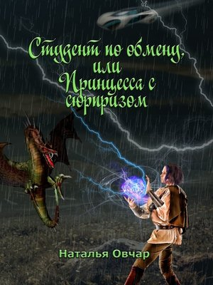 cover image of Студент пообмену, или Принцесса ссюрпризом