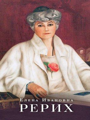 cover image of Елена Ивановна Рерих