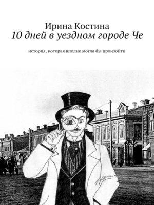 cover image of 10дней вуездном городеЧе. история, которая вполне моглабы произойти
