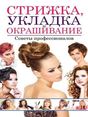 cover image of Стрижка, укладка и окрашивание волос. Советы профессионалов