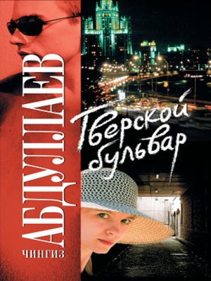cover image of Тверской бульвар