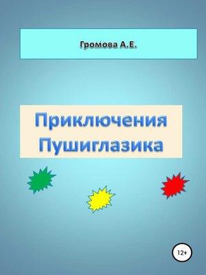 cover image of Приключения Пушиглазика