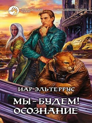 cover image of Мы – будем! Осознание