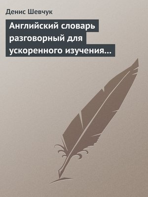 cover image of Английский словарь разговорный для ускоренного изучения английского языка. Часть 2 (2000 слов)