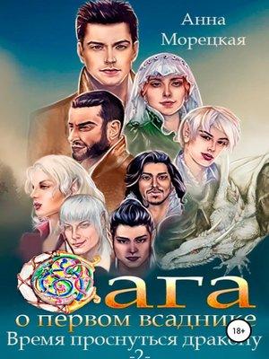 cover image of Сага о Первом всаднике. Время проснуться дракону
