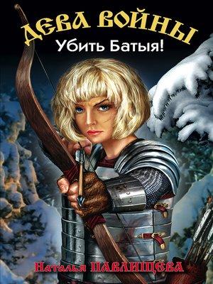 cover image of Убить Батыя!
