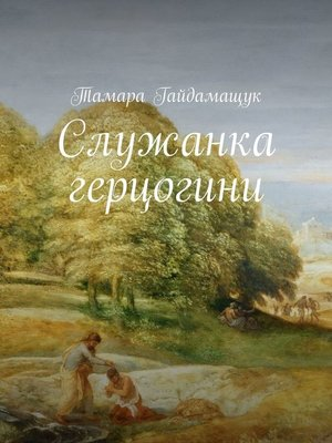 cover image of Служанка герцогини