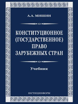 cover image of Конституционное (государственное) право зарубежных стран