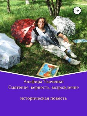 cover image of Смятение, верность, возрождение историческая повесть