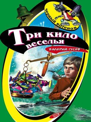 cover image of Три кило веселья