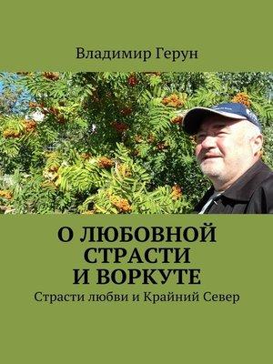 cover image of Олюбовной страсти иВоркуте. Страсти любви иКрайний Север