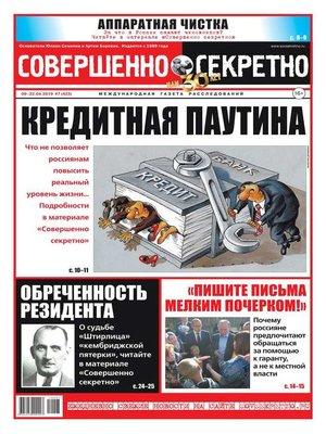cover image of Совершенно Секретно 07-2019