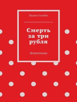 cover image of Смерть затри рубля. Детективы