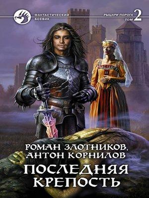 cover image of Последняя крепость. Том 2