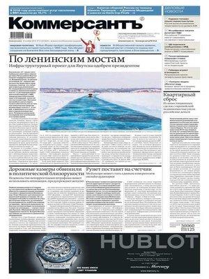 cover image of Коммерсантъ (понедельник-пятница) 211п-2019