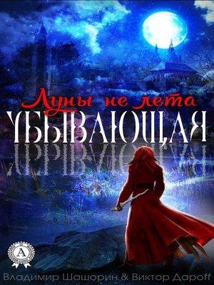 cover image of Убывающая