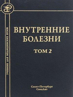 cover image of Внутренние болезни. Том 2