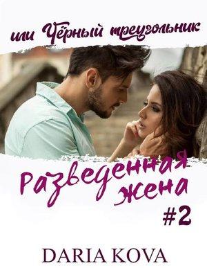 cover image of Разведенная жена, или Черный треугольник