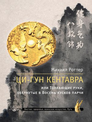 cover image of Ци-Гун Кентавра, или Толкающие руки, обернутые в Восемь кусков парчи