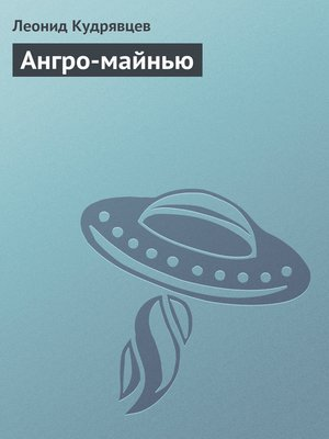 cover image of Ангро-майнью