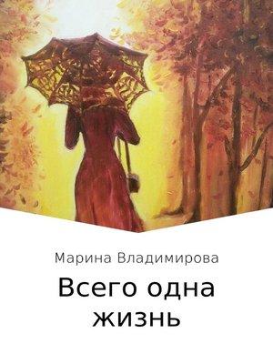 cover image of Всего одна жизнь