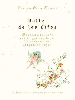 cover image of Valle de los Elfos. Адаптированная сказка для перевода сиспанского наанглийскийязык. ©Лингвистический Реаниматор
