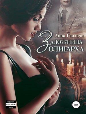 cover image of Заложница олигарха