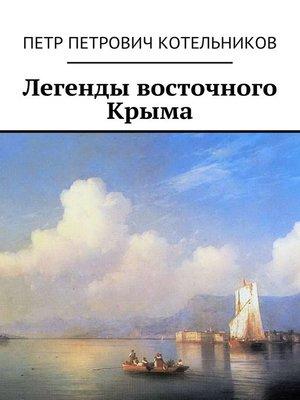 cover image of Легенды восточного Крыма