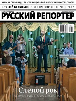 cover image of Русский Репортер 03-2018
