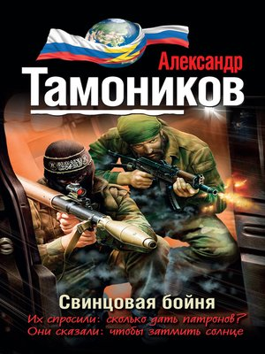 cover image of Свинцовая бойня