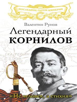 cover image of Легендарный Корнилов. «Не человек, а стихия»