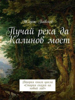cover image of Пучай река да Калинов мост. Вторая книга цикла «Стараясказканановыйлад»
