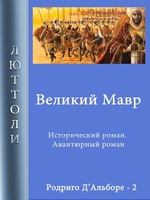 cover image of Великий мавр